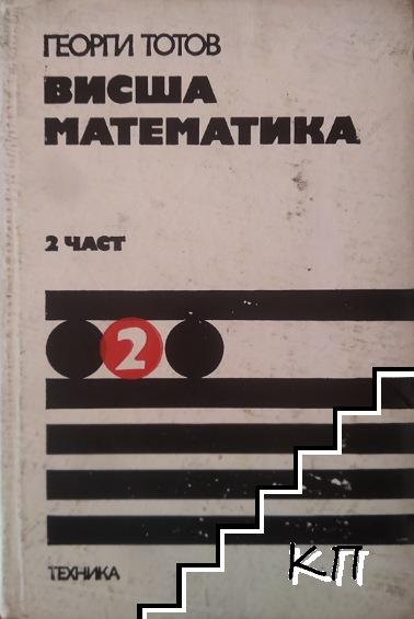 Висша математика. Част 2: Диференциално и интегрално смятане