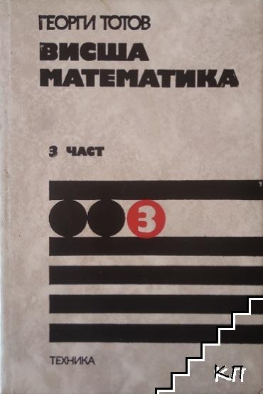 Висша математика. Част 3: Диференциални уравнения. Интегрално смятане на функции на две и повече променливи. Редове. Някои специални въпроси