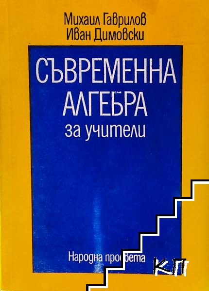 Съвременна алгебра за учители. Книга 1