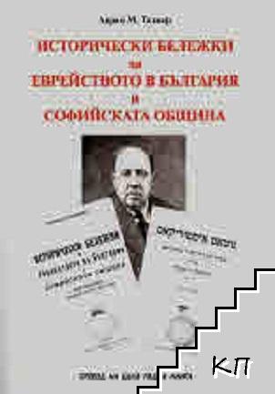 Исторически бележки за еврейството в България и Софийската община