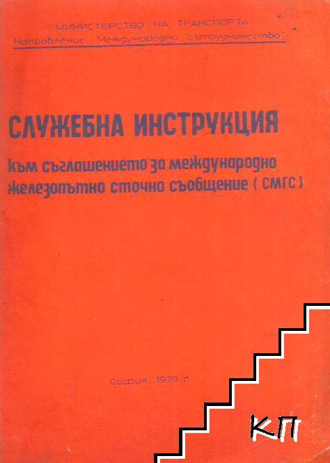 Служебна инструкция към съглашението за международно железопътно сточно съобщение