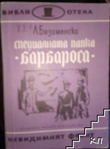 """Специалната папка """"Барбароса"""""""
