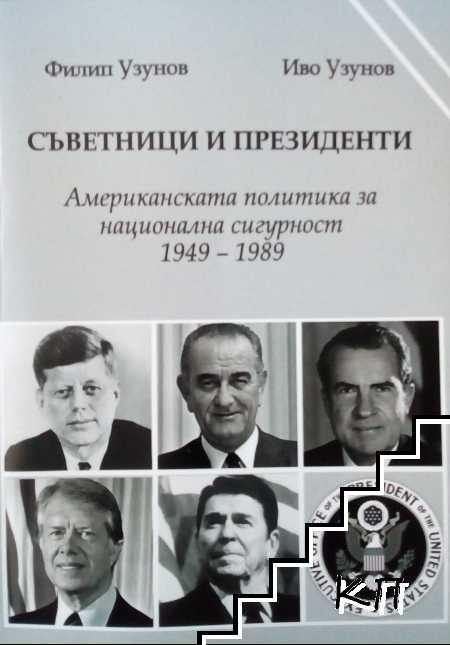 Съветници и президенти