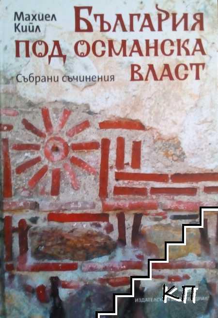България под османска власт