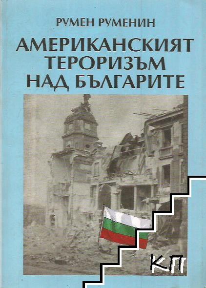 Американският тероризъм над българите