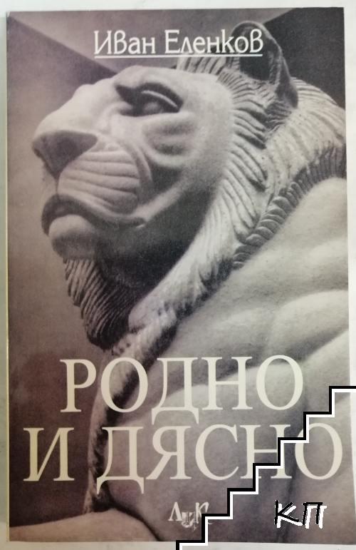 """Родно и дясно: Принос към историята на несбъднатия """"десен проект"""" в България от времето между двете световни войни"""