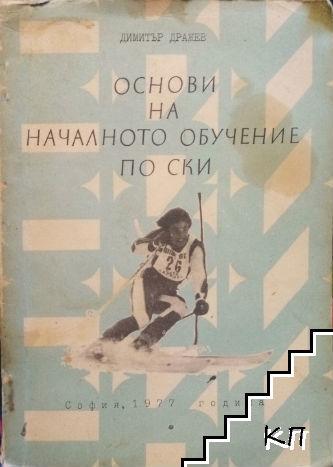 Основи на началното обучение по ски