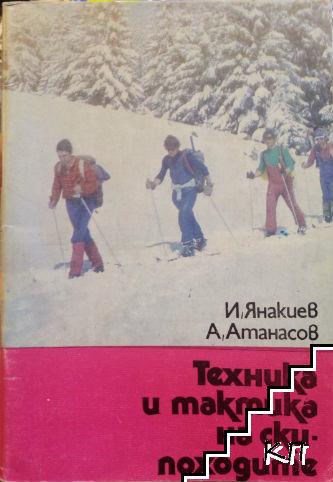 Техника и тактика на ски-походите