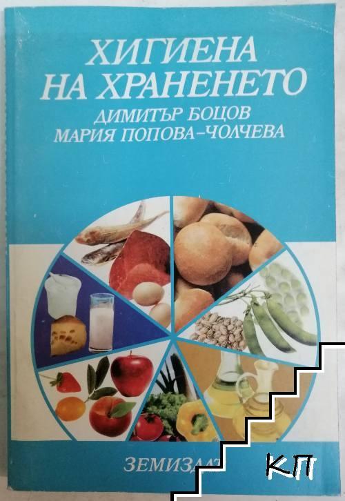 Хигиена на храненето