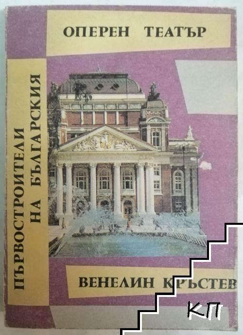 Първостроители на българския оперен театър