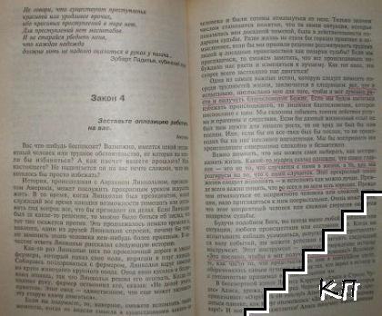Всемирные законы жизни (Допълнителна снимка 1)