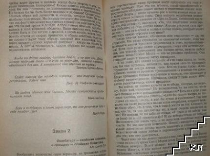 Всемирные законы жизни (Допълнителна снимка 2)