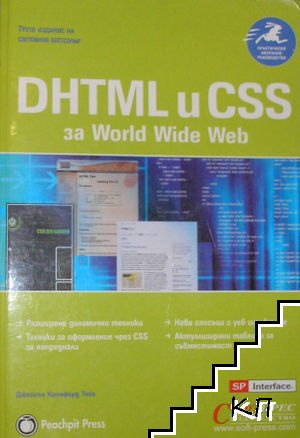 DHTML и CSS за World Wide Web