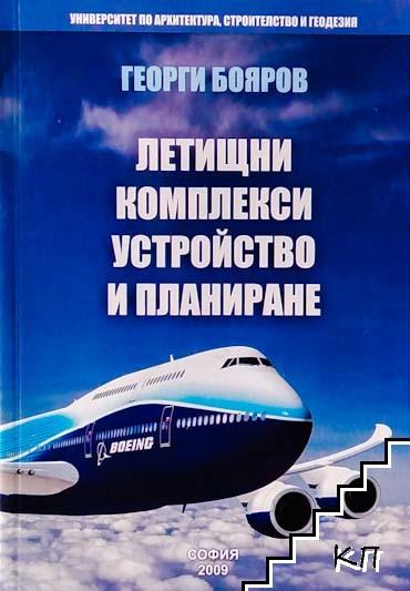 Летищни комплекси. Устройство и планиране