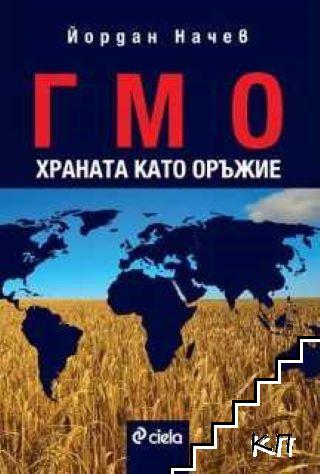 ГМО: Храната като оръжие