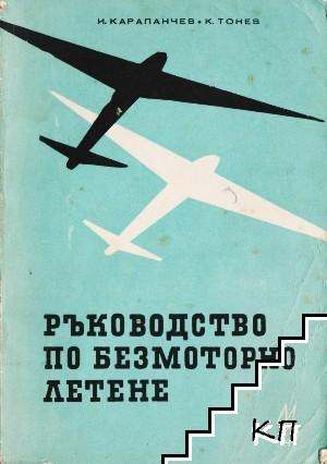 Ръководство по безмоторно летене