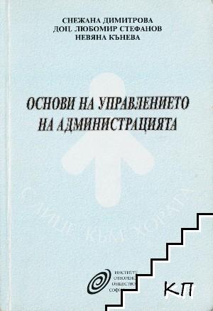 Основи на управлението на администрацията