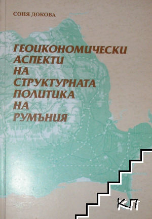 Геоикономически аспекти на структурната политика на Румъния