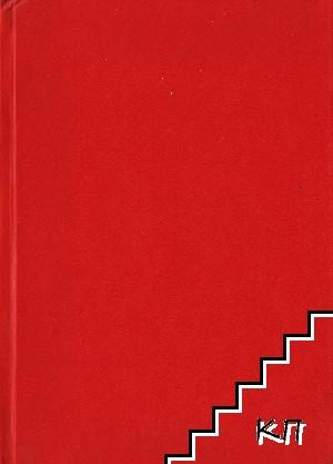 Икономическата теория на Маркс - Ленин и съвременния капитализъм