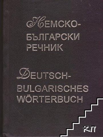 Deutsch-Bulgarisches Wörterbuch / Немско-български речник