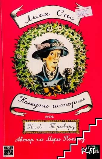 Леля Сас: Коледни истории