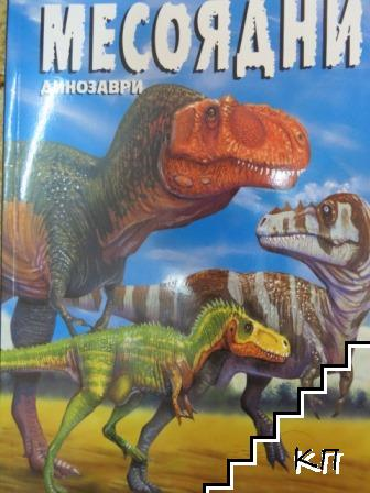 Изчезналите: Месоядни динозаври