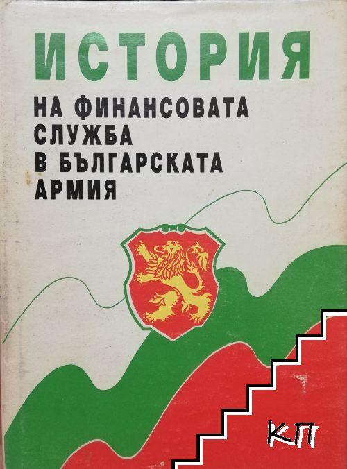 История на финансовата служба в българската армия