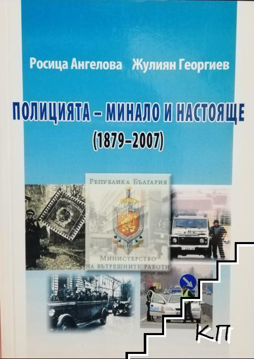 Полицията - минало и настояще (1879-2007)
