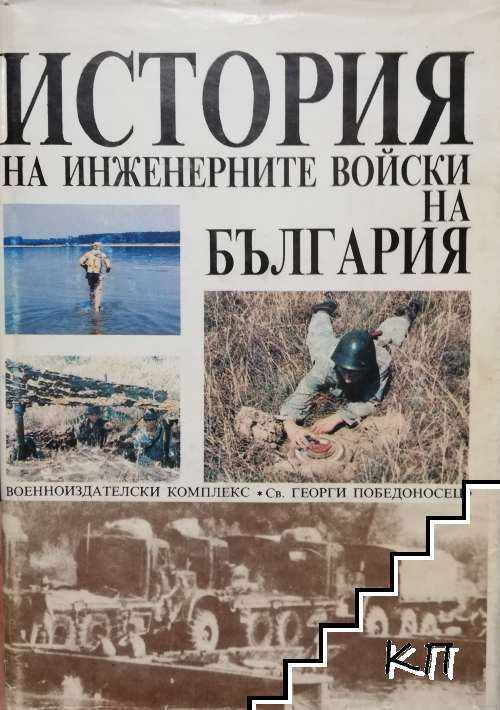 История на инженерните войски на България