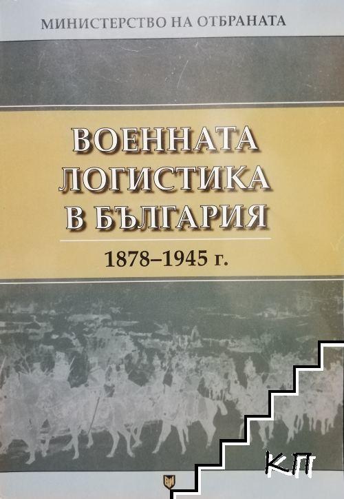 Военната логистика в България 1878-1945 г.