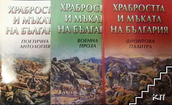 Храбростта и мъката на България. Книга 1-3