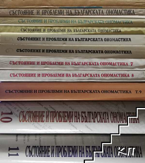 Състояние и проблеми на българската ономастика. Том 1-11