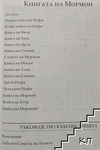 Книгата на Мормон (Допълнителна снимка 1)