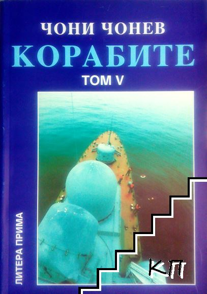Корабите. Том 5: Морска България