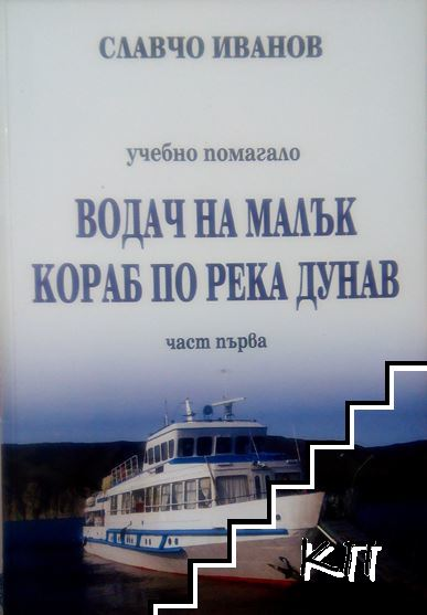 Водач на малък кораб по река Дунав. Част 1: Корабоводене и речно дело
