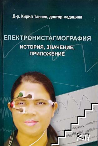 Електронистагмография