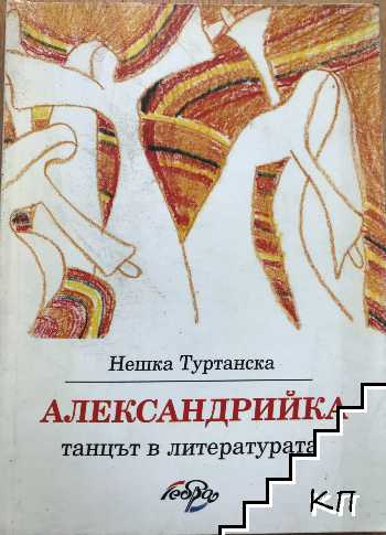 Александрийка