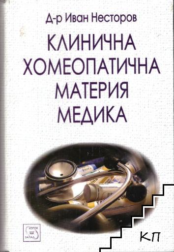 Клинична хомеопатична материя медика