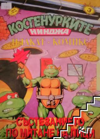 Костенурките нинджа. Бр. 3 / 1993
