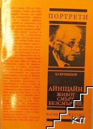 Айнщайн - живот, смърт, безсмъртие