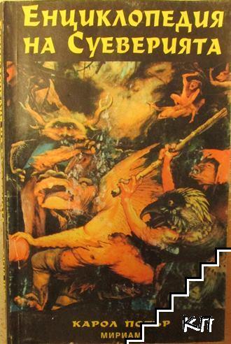 Енциклопедия на суеверията