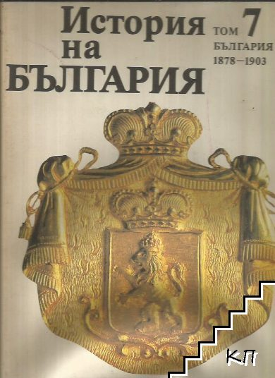 История на България. Том 7: България 1878-1903