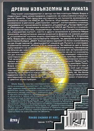 Древни извънземни на Луната (Допълнителна снимка 1)