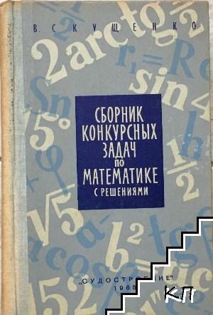 Сборник конкурсных задач по математике с решениями