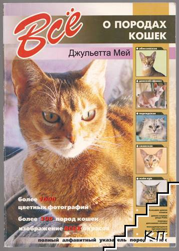 Всё о породах кошек