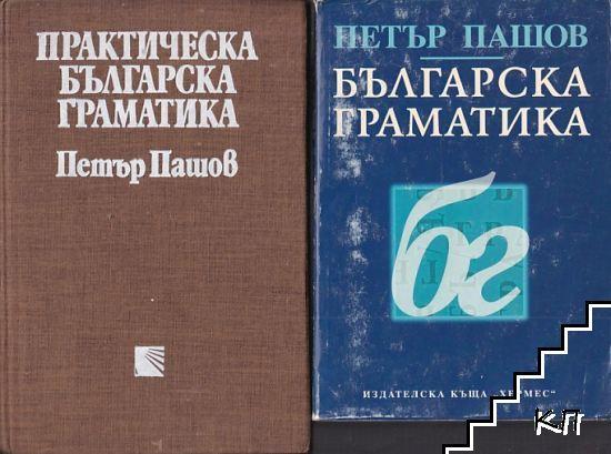 Практическа българска граматика / Българска граматика