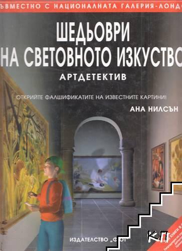 Шедьоври на световното изкуство: Артдетектив