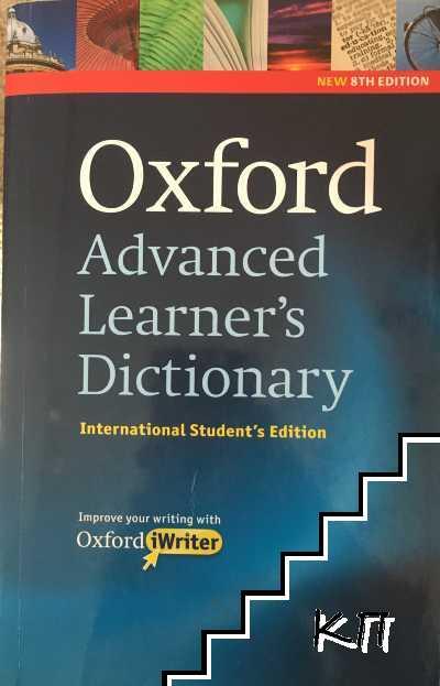 Oxford Advanced Learner's Dictionary of Current English / Речник на съвременния английски език за напреднали + CD