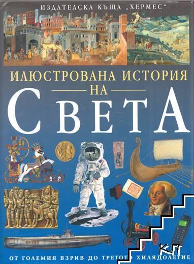 Илюстрована история на света