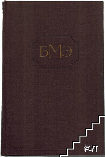 Большая медицинская энциклопедия. Том 1-5, 9-26, 33-34